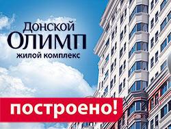 ЖК «Донской Олимп» Рассрочка 0%